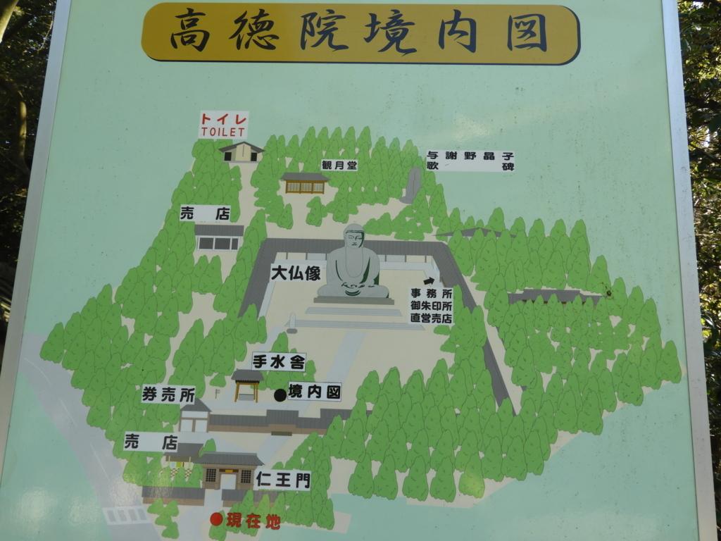 高徳院の案内図