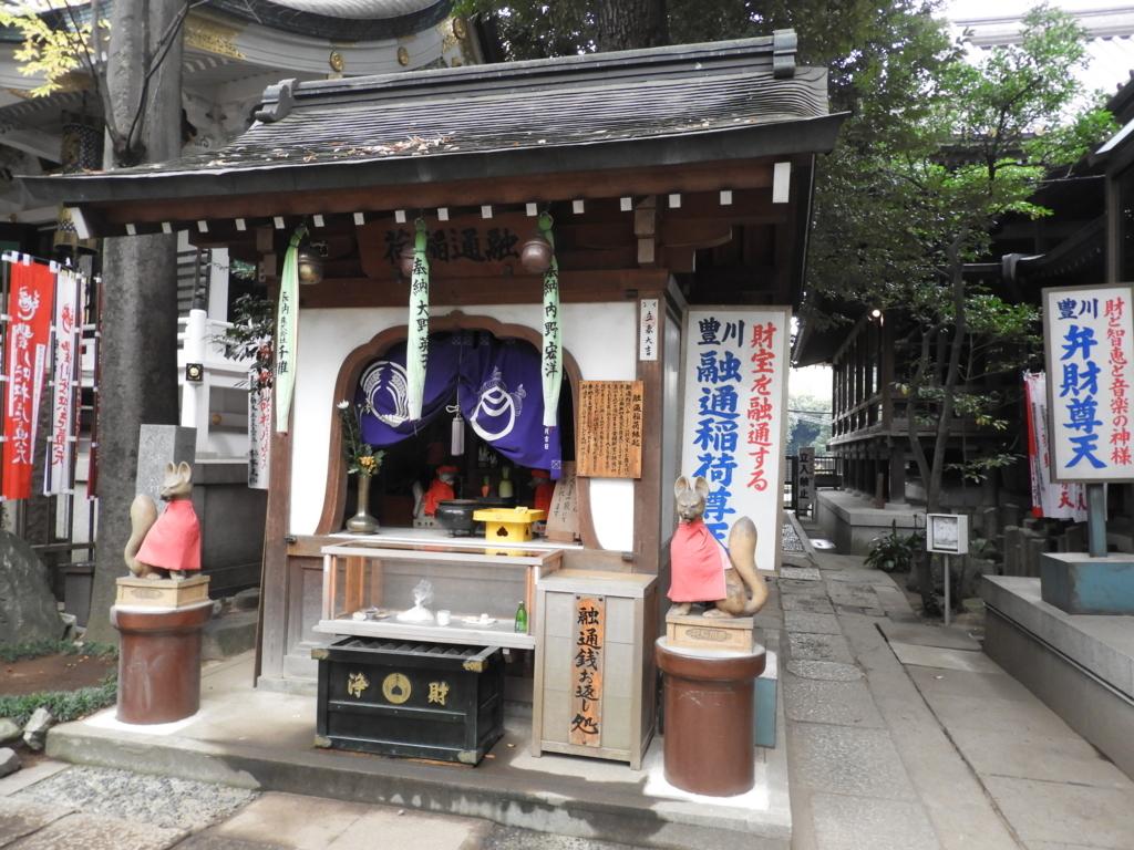 奥之院の前にある豊川稲荷東京分祠の融通稲荷