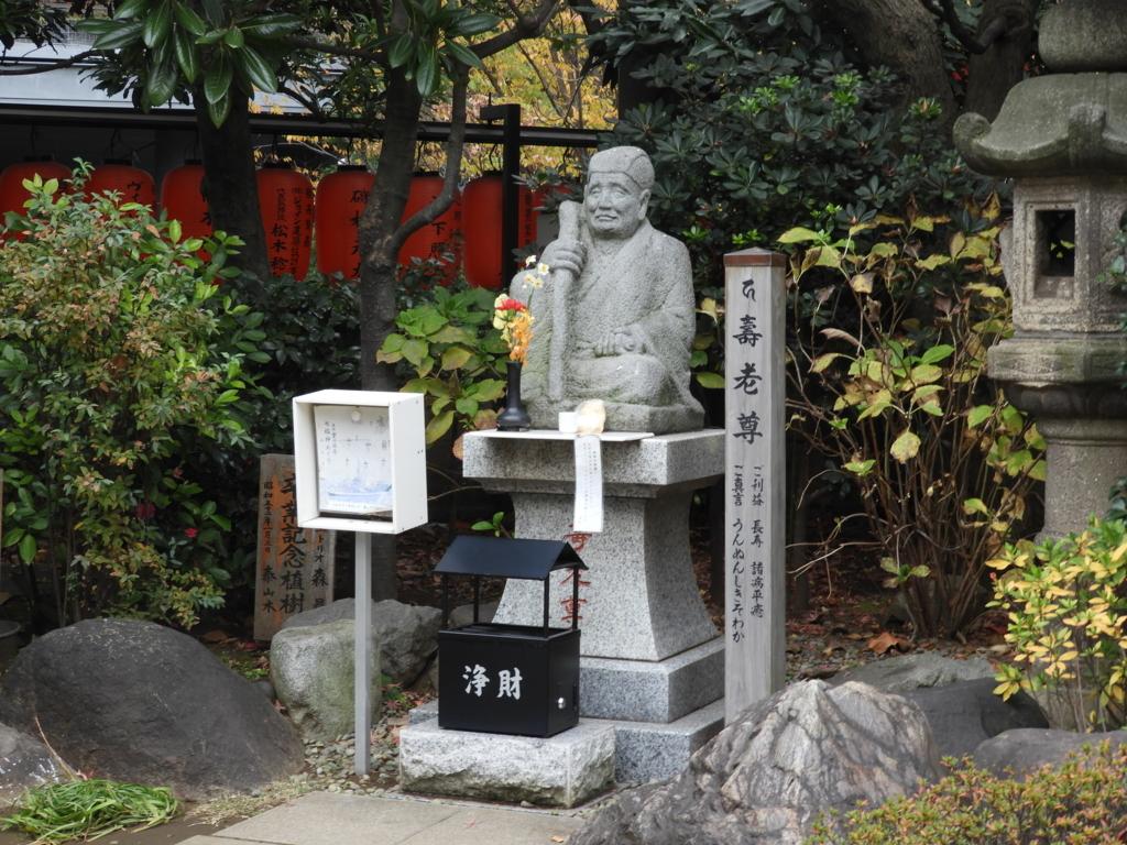 豊川稲荷東京別院七福神巡りの壽老尊