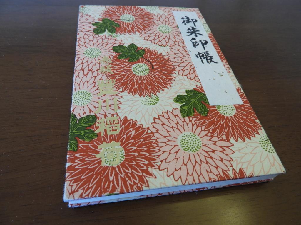 豊川稲荷東京別院で購入した四冊目の御朱印帳