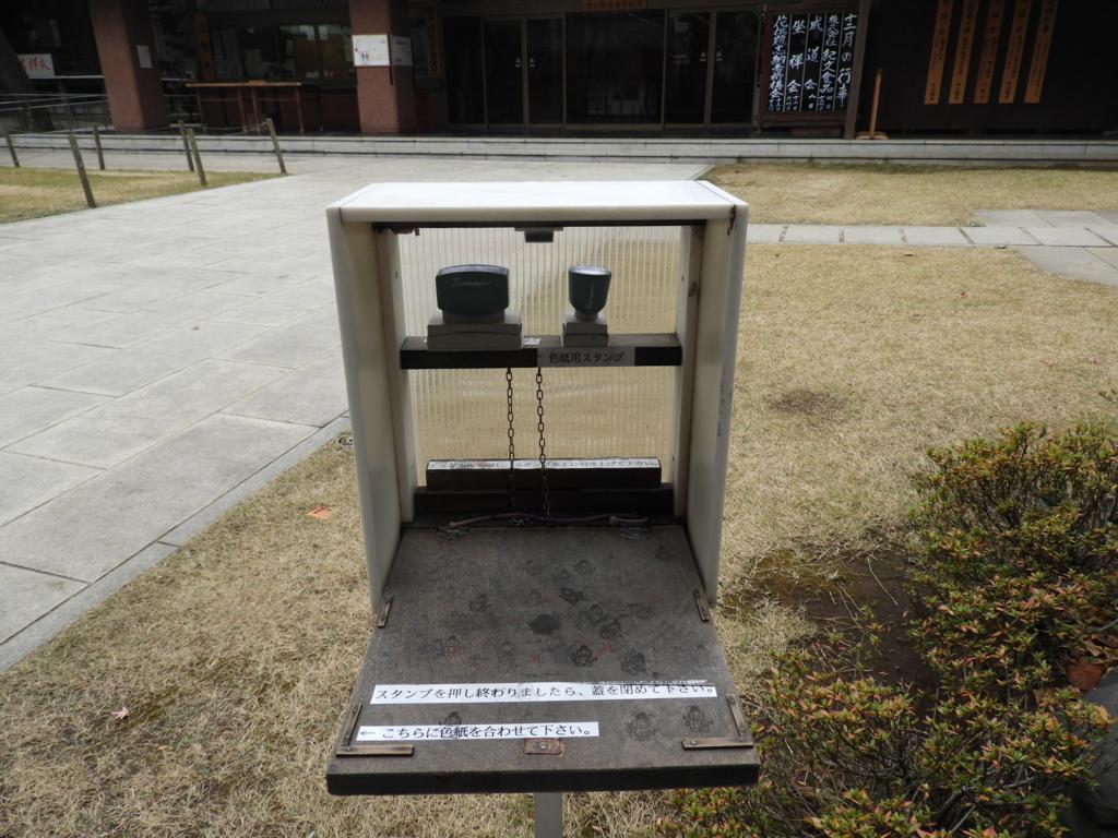豊川稲荷東京別院の七福神巡りで使用するスタンプ