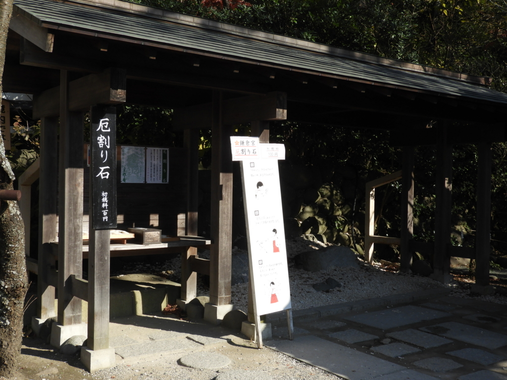 鎌倉宮の厄割石と杯の破片