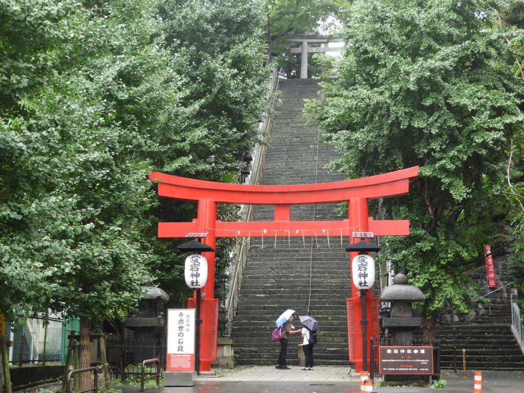 愛宕神社の出世の石段