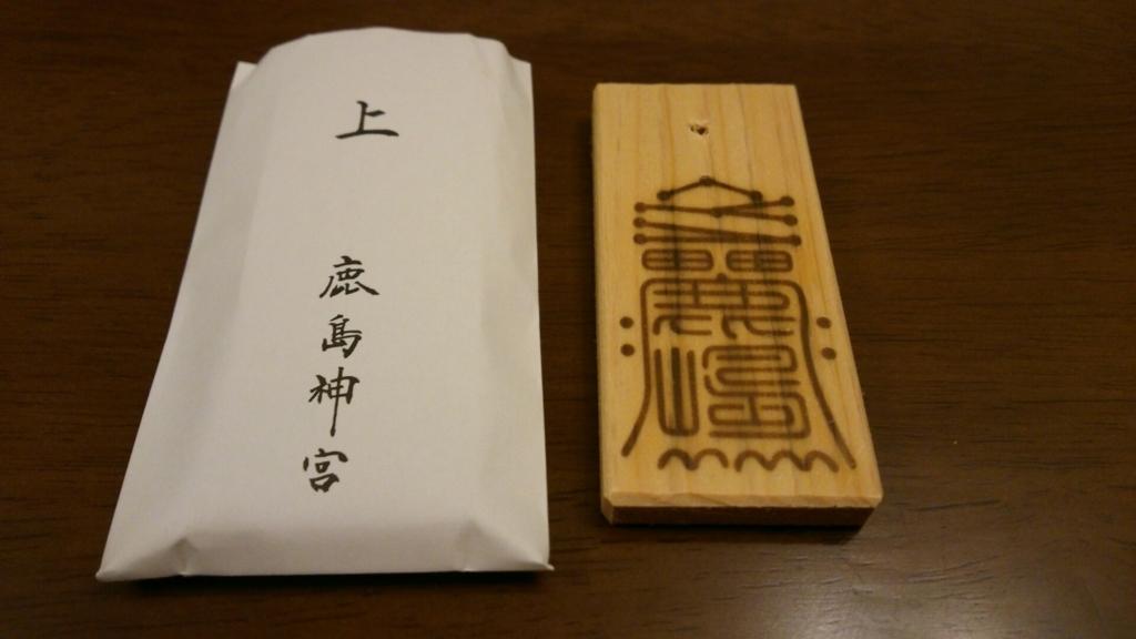 f:id:minamimachida0706:20171217165909j:plain