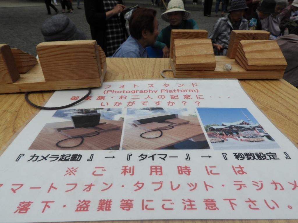 亀戸天神社の自撮りスタンド