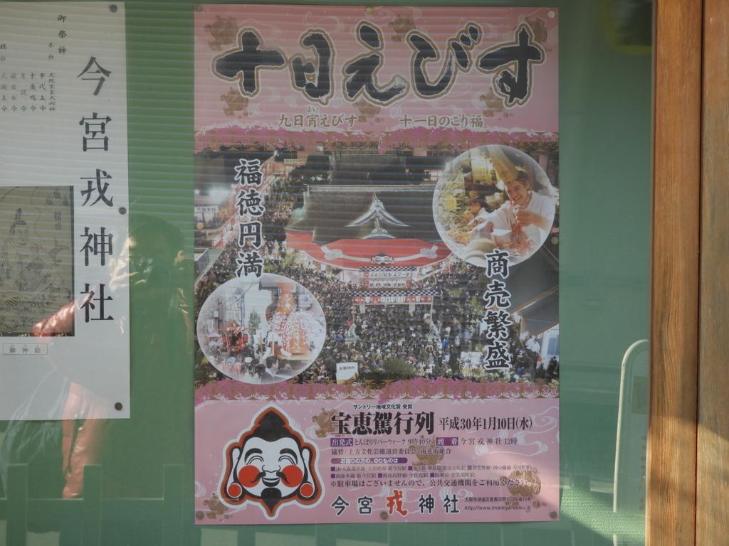 十日戎のポスター