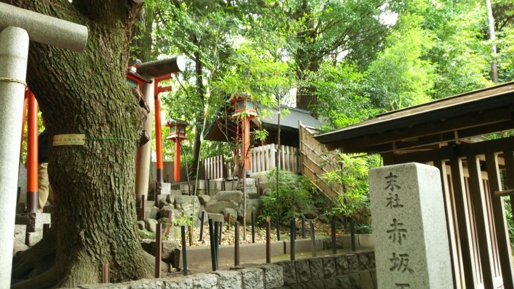 赤坂王子稲荷神社