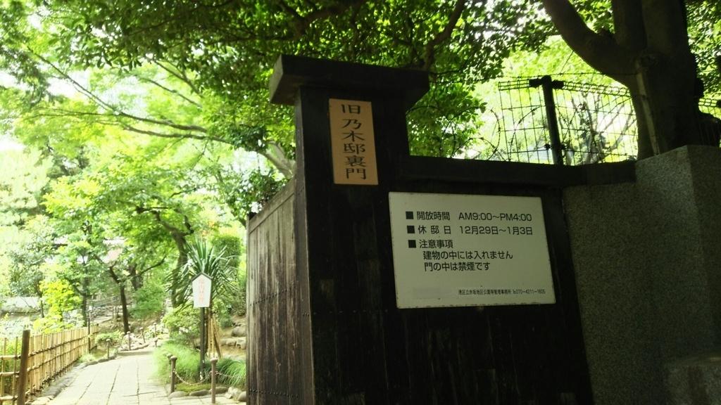 乃木神社に隣接した旧乃木邸