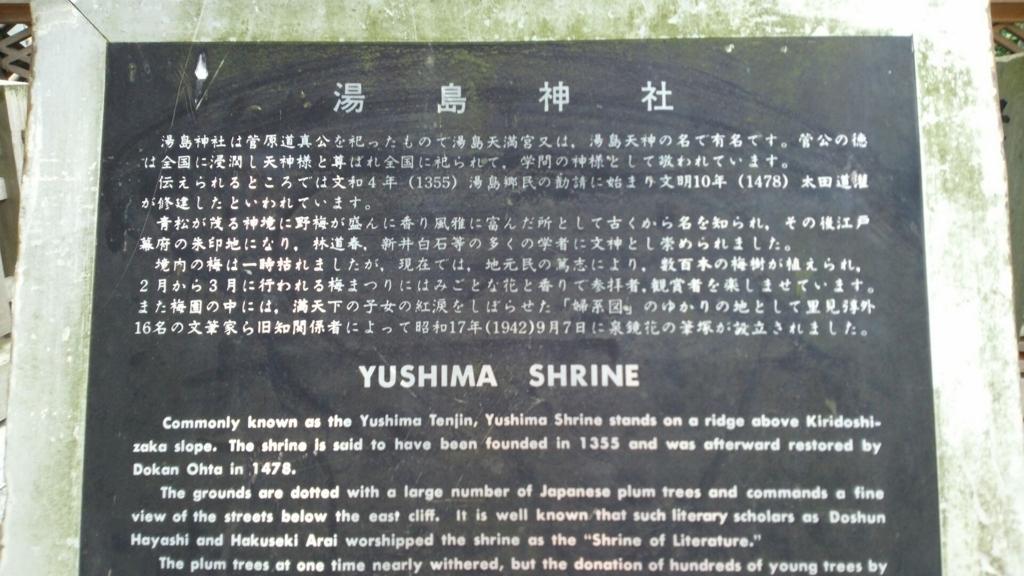 湯島天満宮の創建にまつわる境内の解説