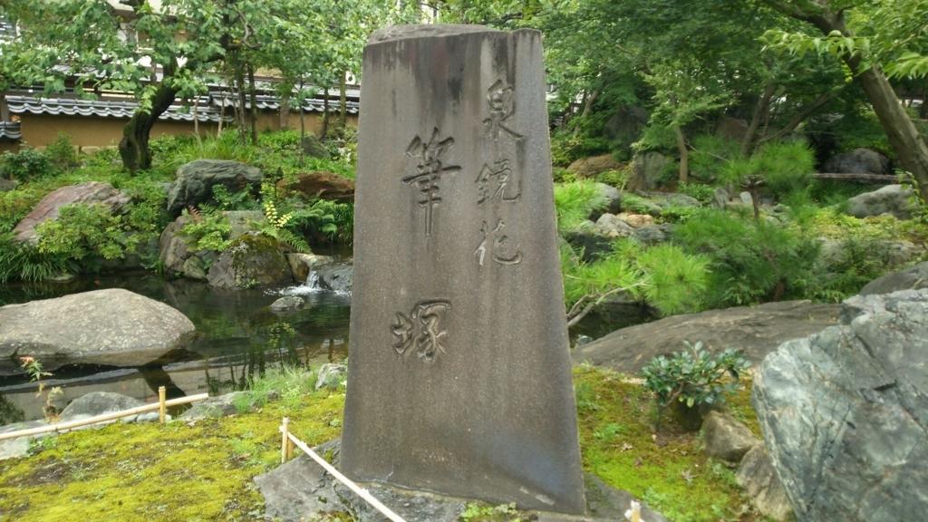 湯島天満宮の庭園内にある泉鏡花の筆塚