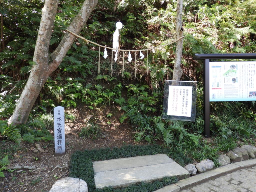 高麗神社末社の水天宮への遥拝所