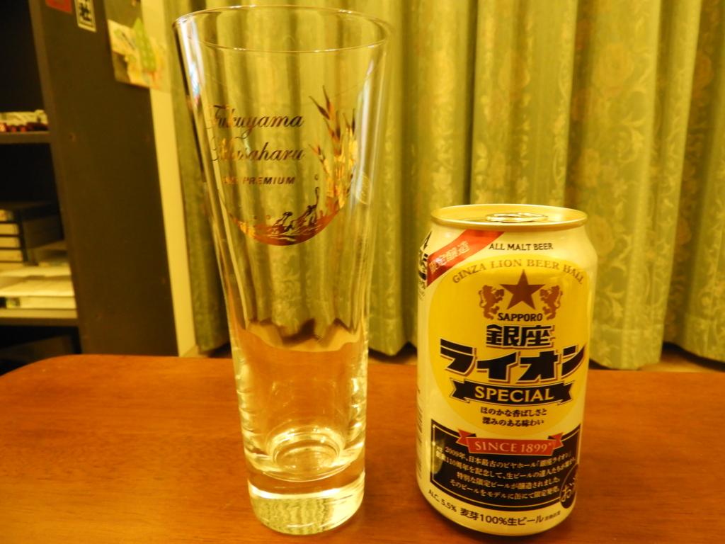 「サッポロ 銀座ライオンスペシャル」と愛用している350ml用のグラス