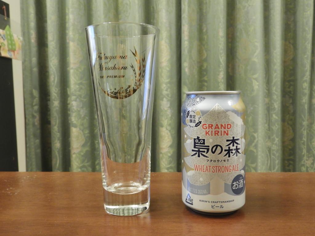 グランドキリン「梟の森」と愛用している350ml用のグラス