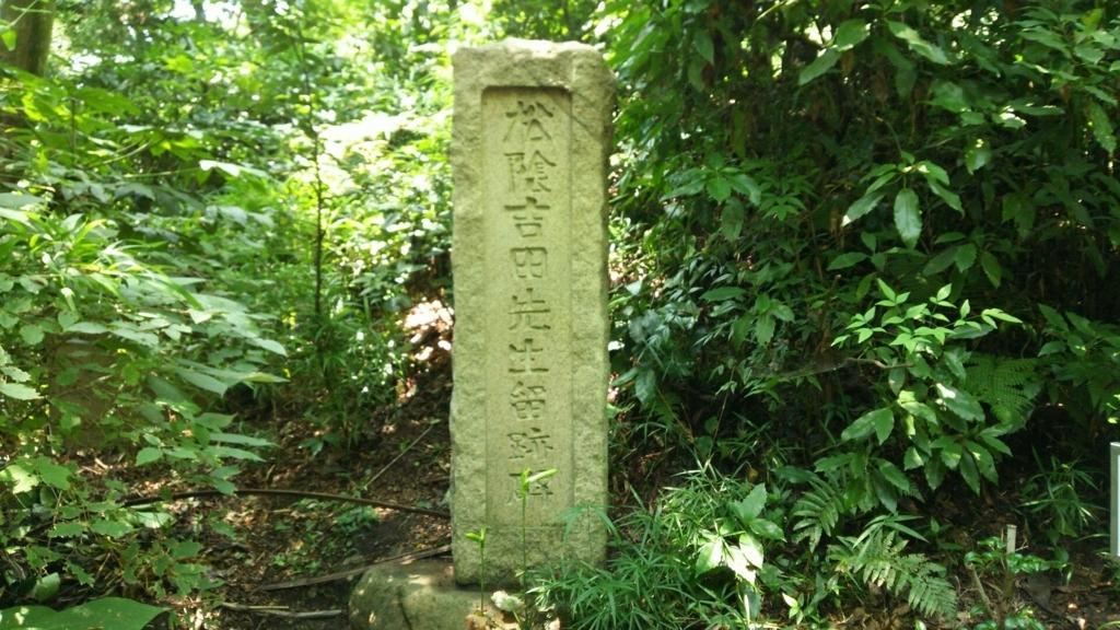 吉田松陰の記念碑