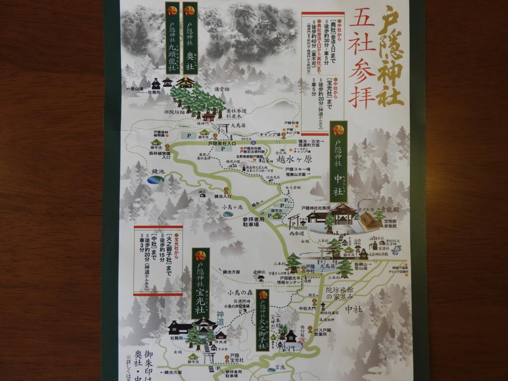 戸隠神社五社参拝の案内図