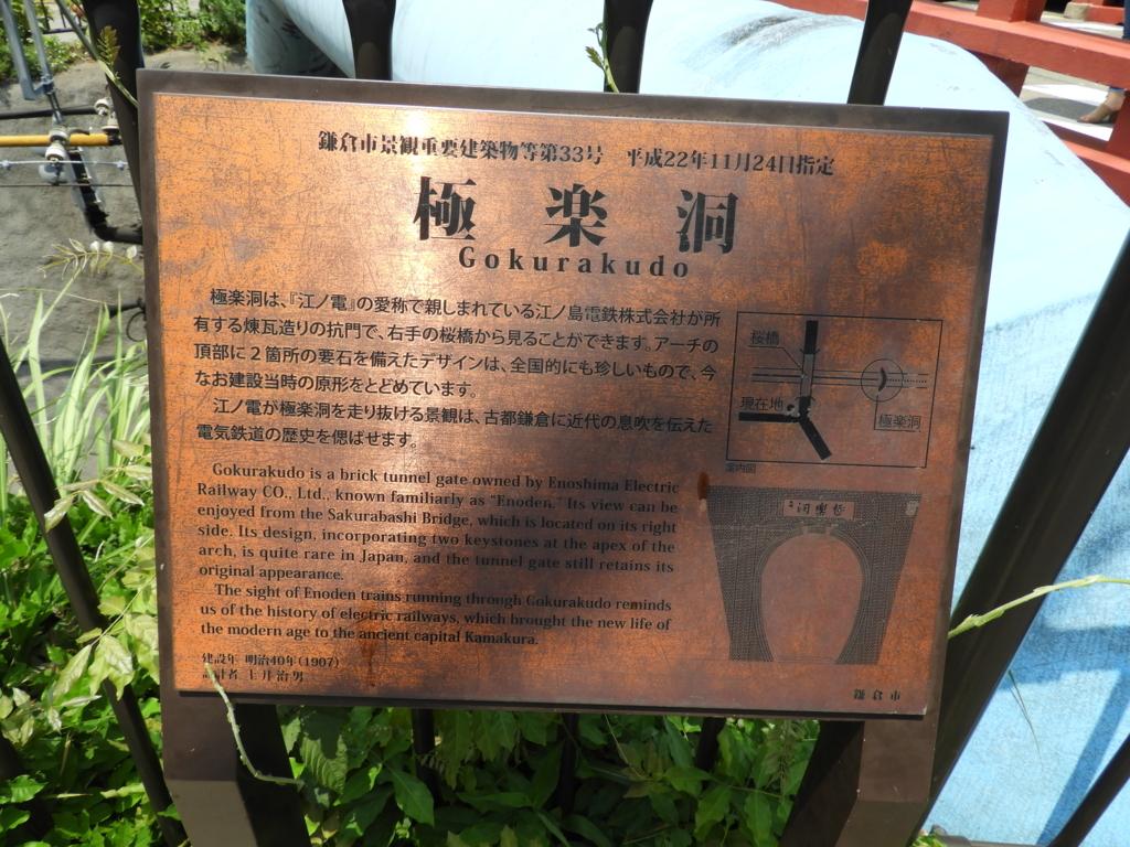 鎌倉市景観重要建築物の標識