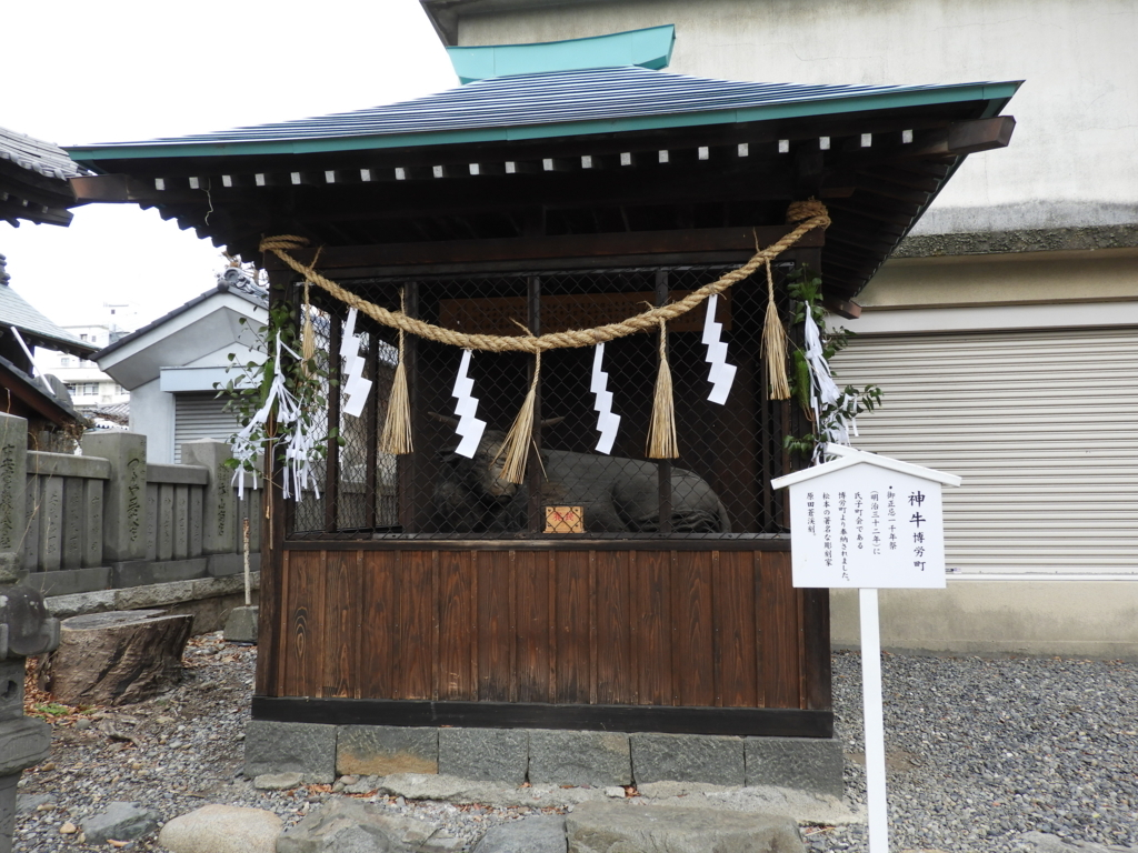 深志神社の神牛