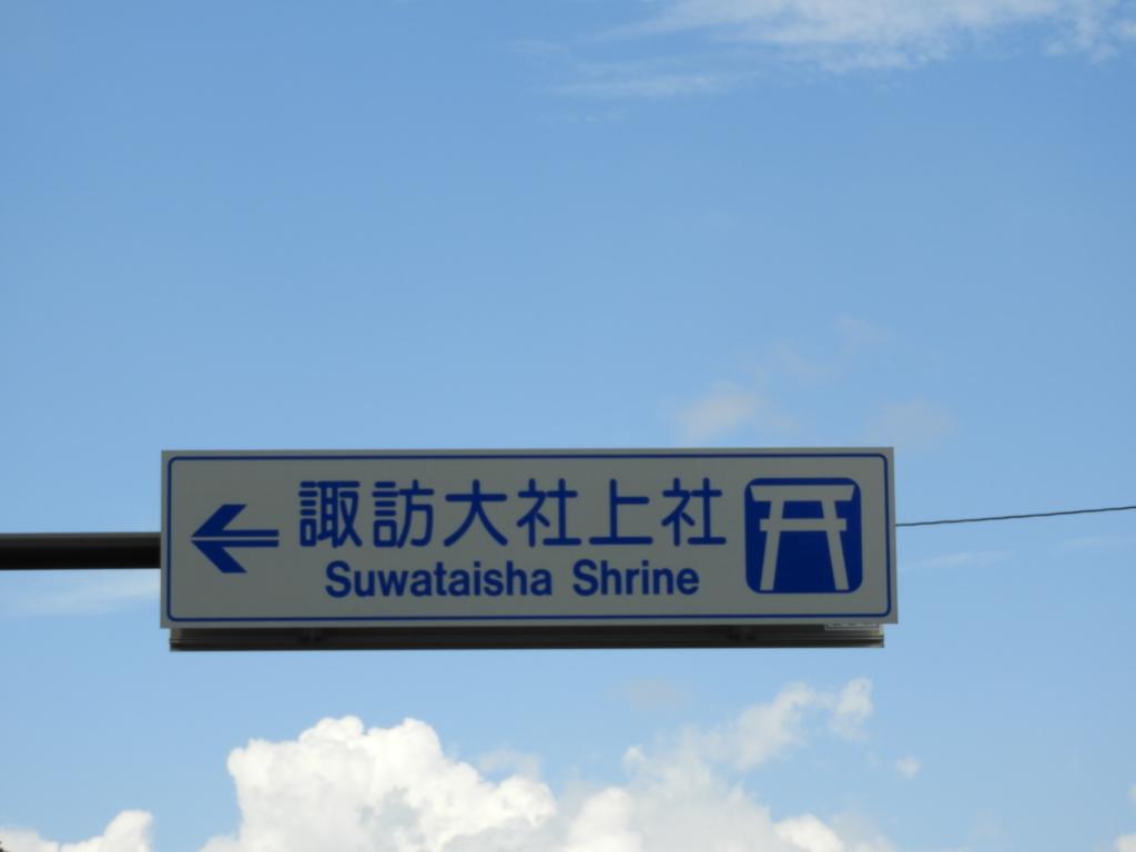 上社前宮から約15分で見えてきた諏訪大社上社本宮の標識