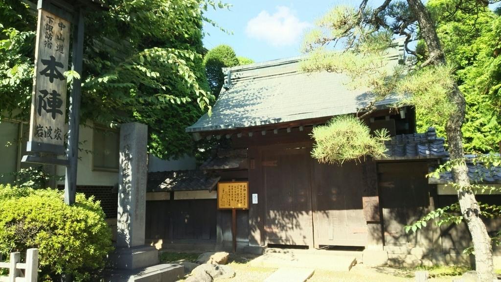 諏訪大社下社秋宮まで続く旧中山道にある本陣岩波屋