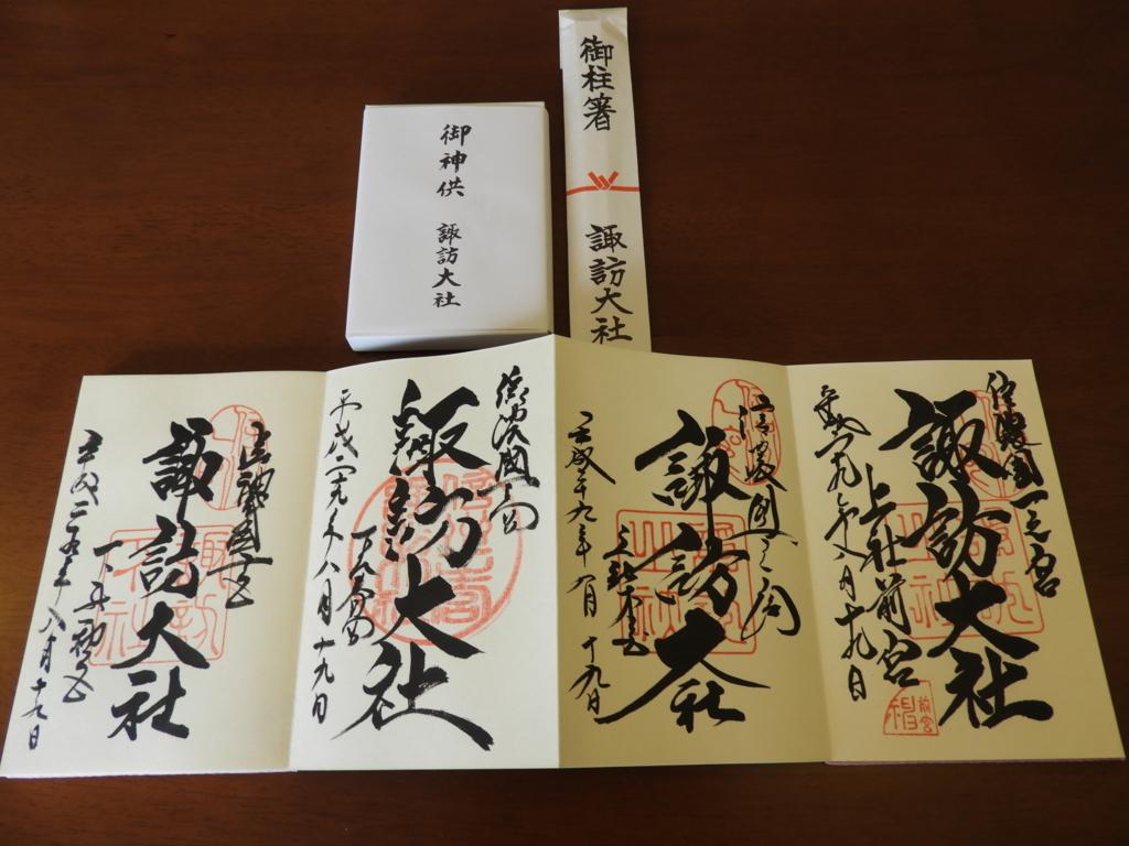諏訪大社四社の御朱印を揃えてもらった記念品