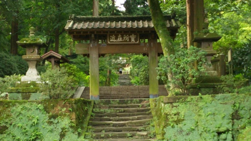 浄智寺惣門の「寶所在近」と書かれた額