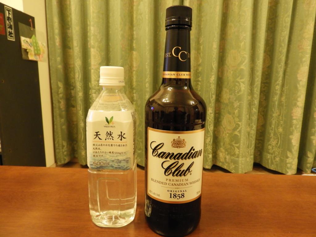 カナディアンクラブと秩父山系の天然水
