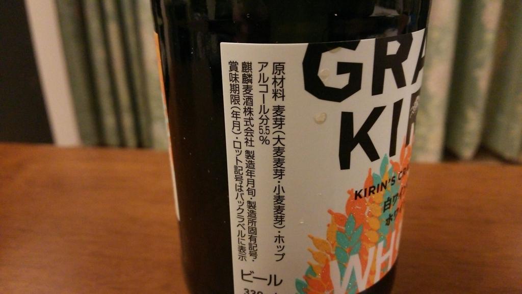 小麦麦芽も使用したグランドキリン「ホワイトエール」