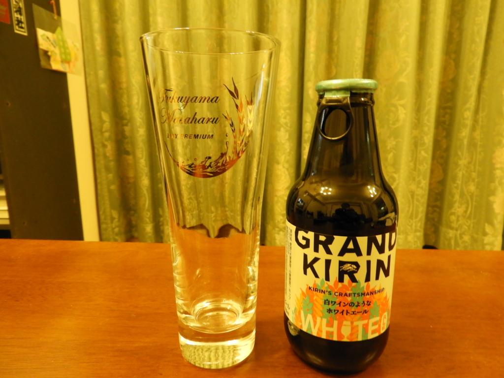 グランドキリン「ホワイトエール」と愛用している350ml用のグラス