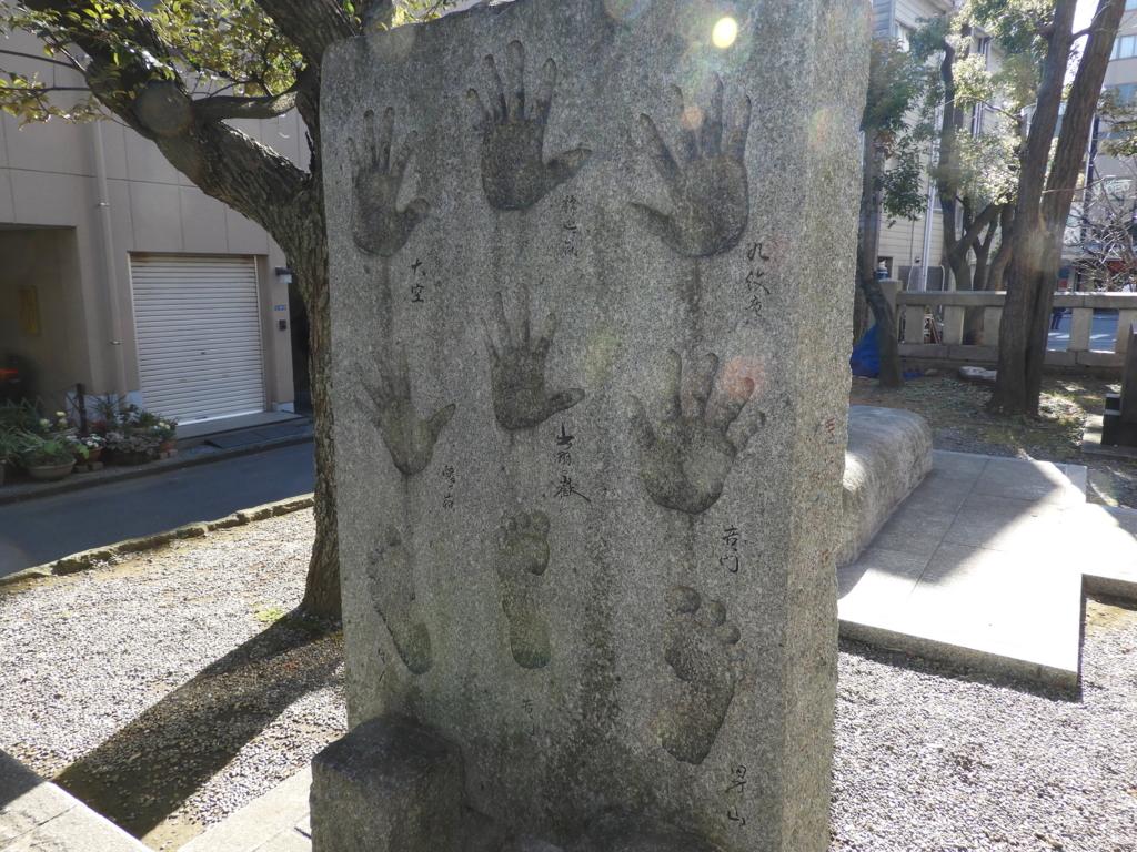 富岡八幡宮の手形・足形
