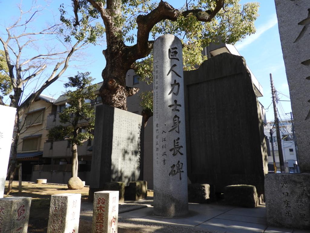 富岡八幡宮の巨人力士身長碑