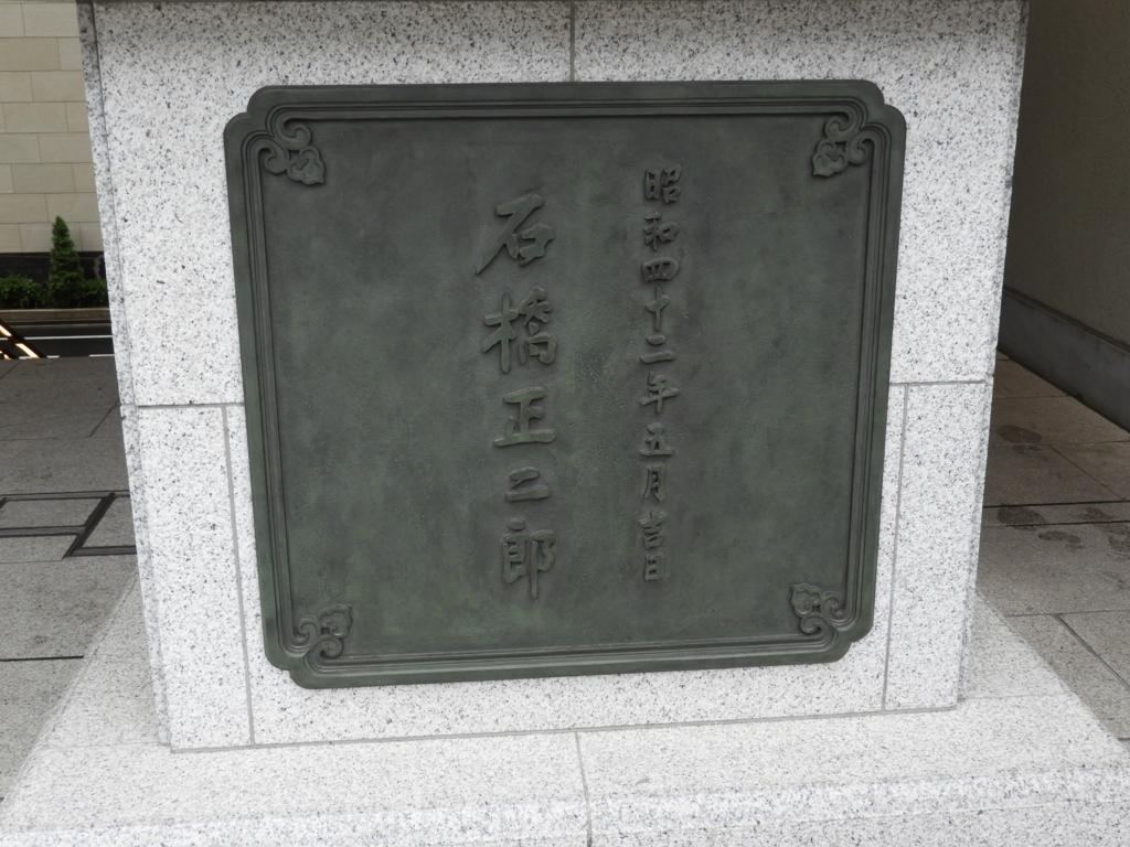 狛犬の土台に刻まれた石橋正二郎の名前