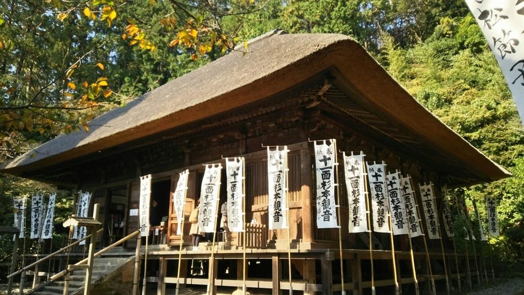 杉本寺の本堂である茅葺屋根の観音堂