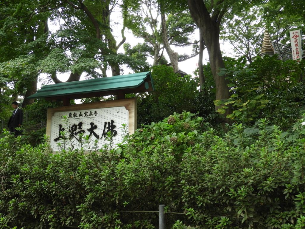上野大仏の看板