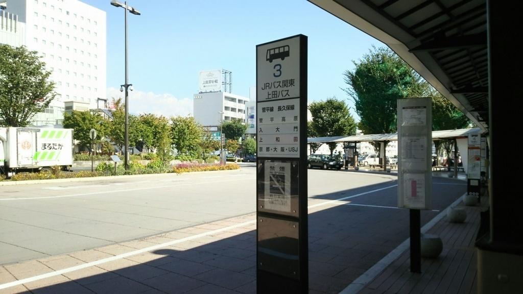 3番乗り場の菅平高原線