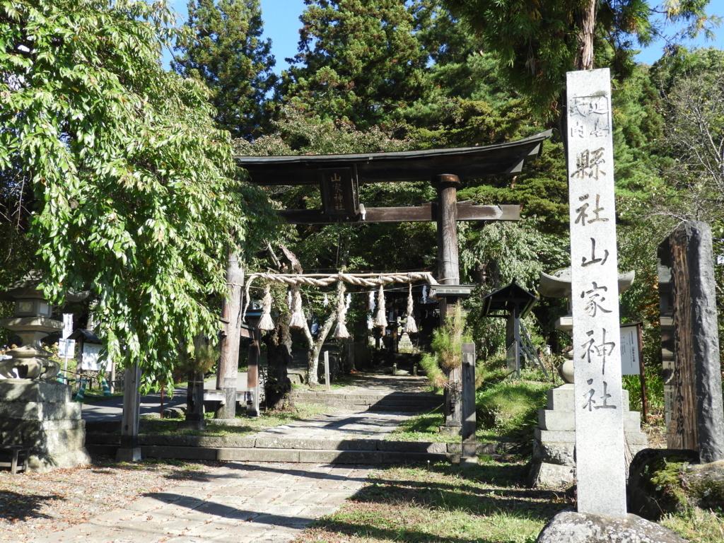 山家神社の一の鳥居