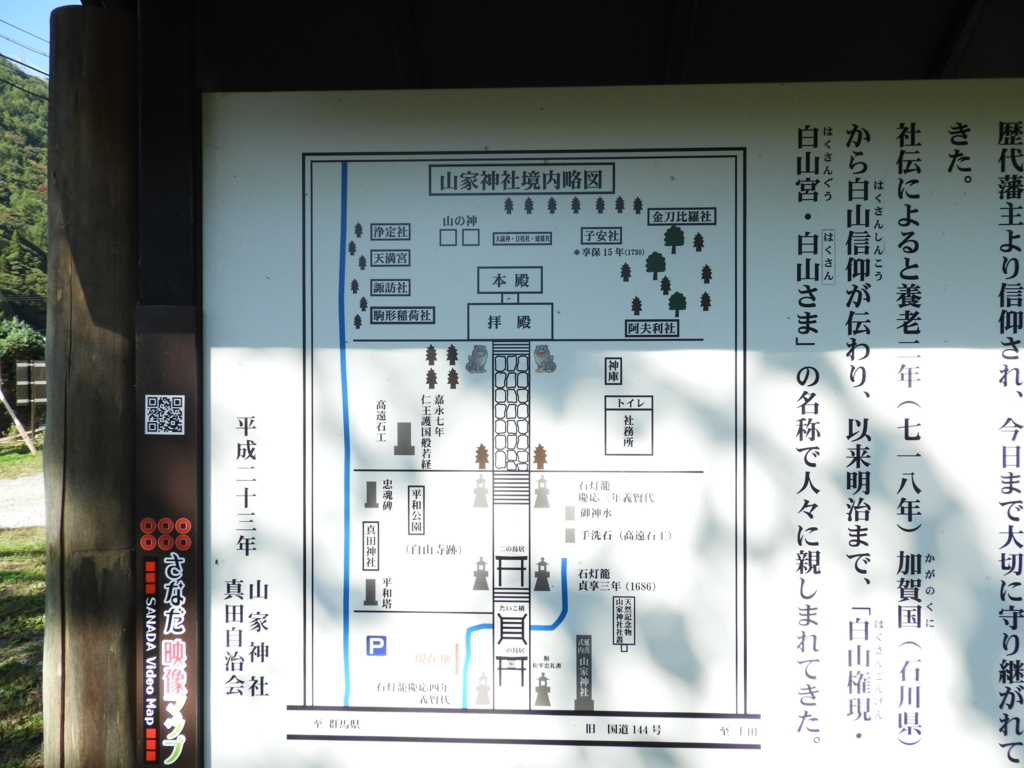 山家神社の境内案内図