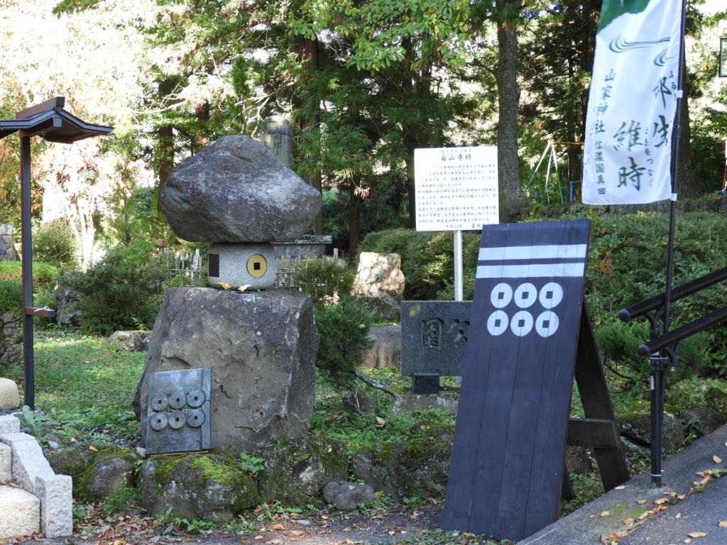 山家神社の六文銭