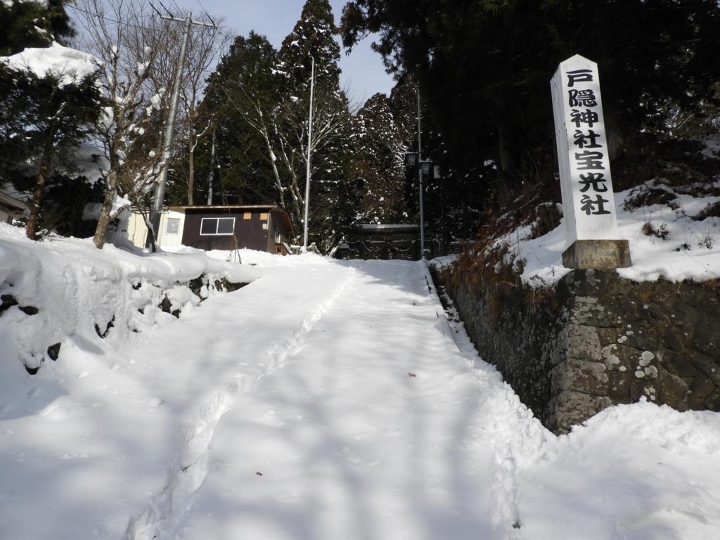 戸隠神社宝光社の期待していた以上の光景
