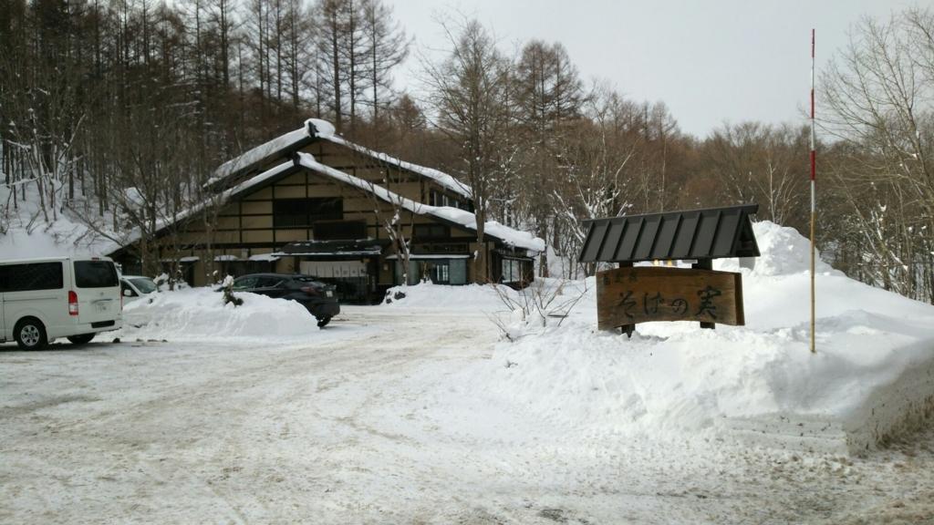 戸隠神社中社近くの蕎麦屋
