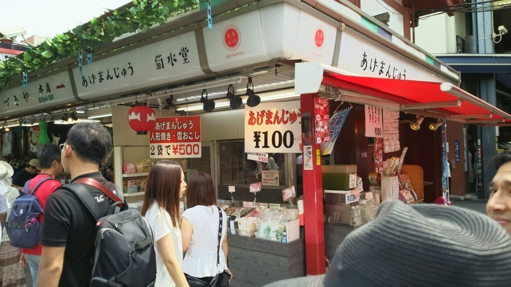 「あげまんじゅう 菊水堂」あげまんじゅう100円の看板が目立つ。