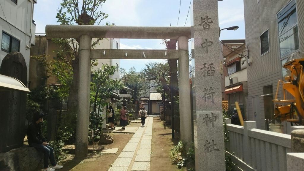 皆中稲荷神社の大鳥居と社号標