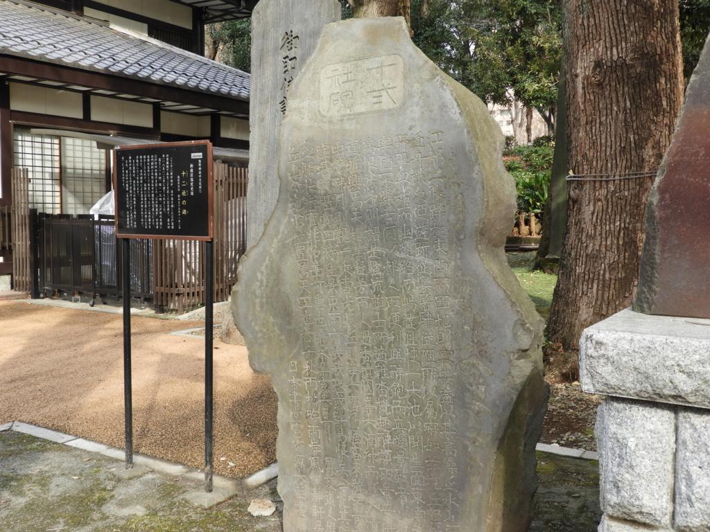 熊野神社の十二社の碑