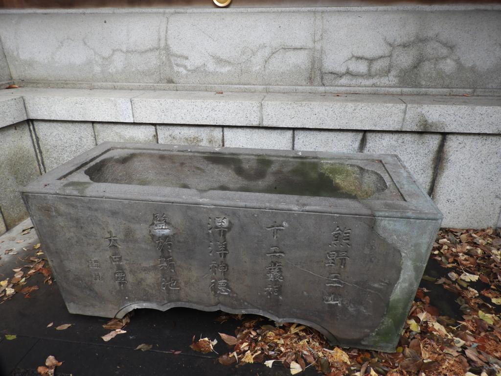 大田南畝の水鉢
