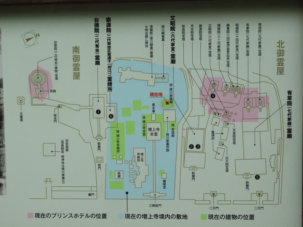 昭和20年の時点の増上寺境内の配置図