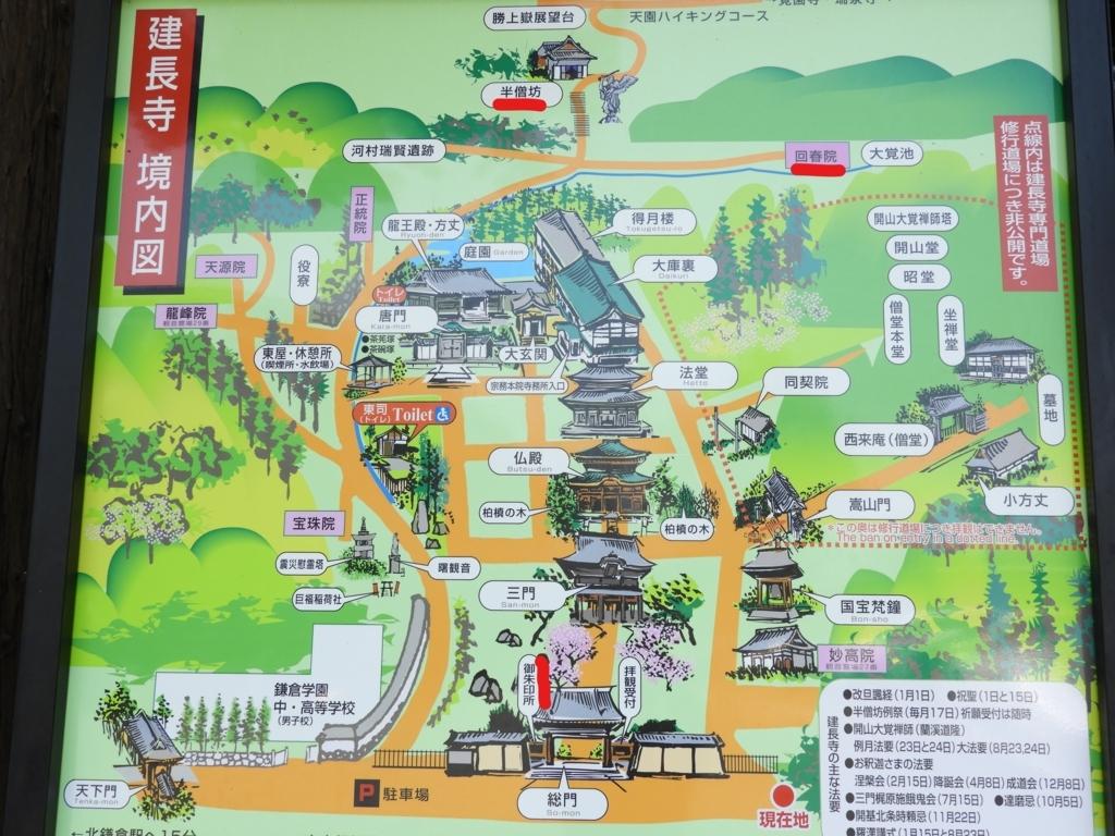 三カ所の御朱印所を下線で示した建長寺の案内図