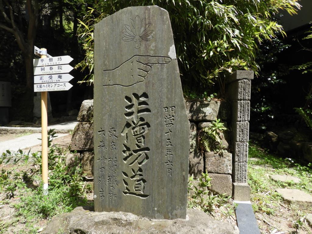 建長寺の半蔵坊道の石碑
