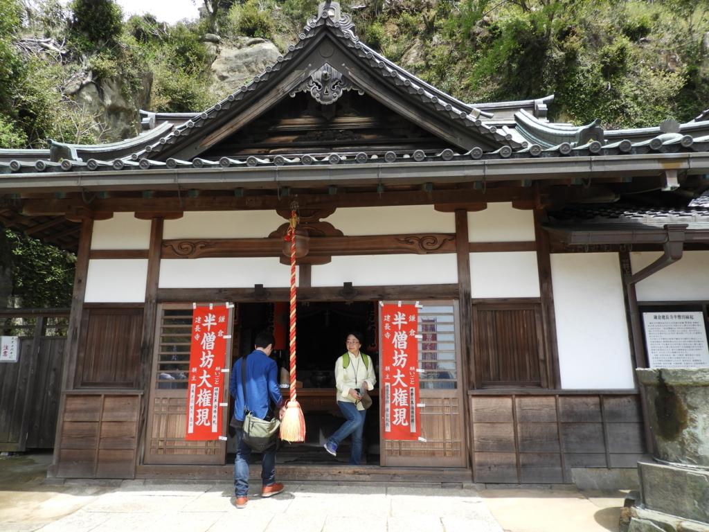 境内の最も奥にある建長寺の塔頭である半蔵坊