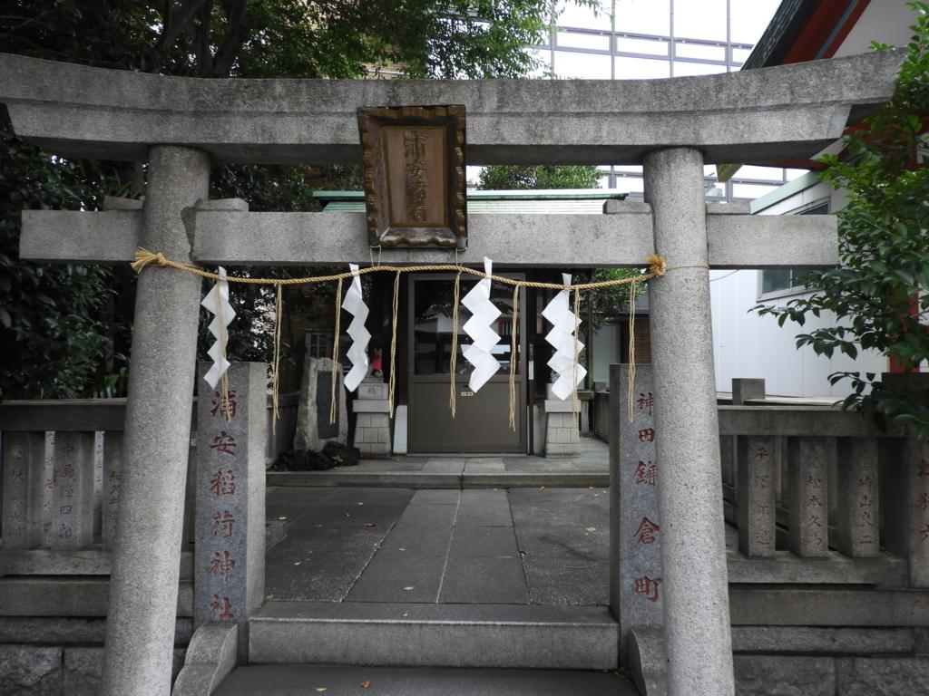神田明神の境内社の浦安稲荷神社