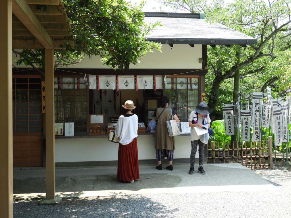 鶴岡八幡宮の境内社である旗上弁財天社の御朱印所