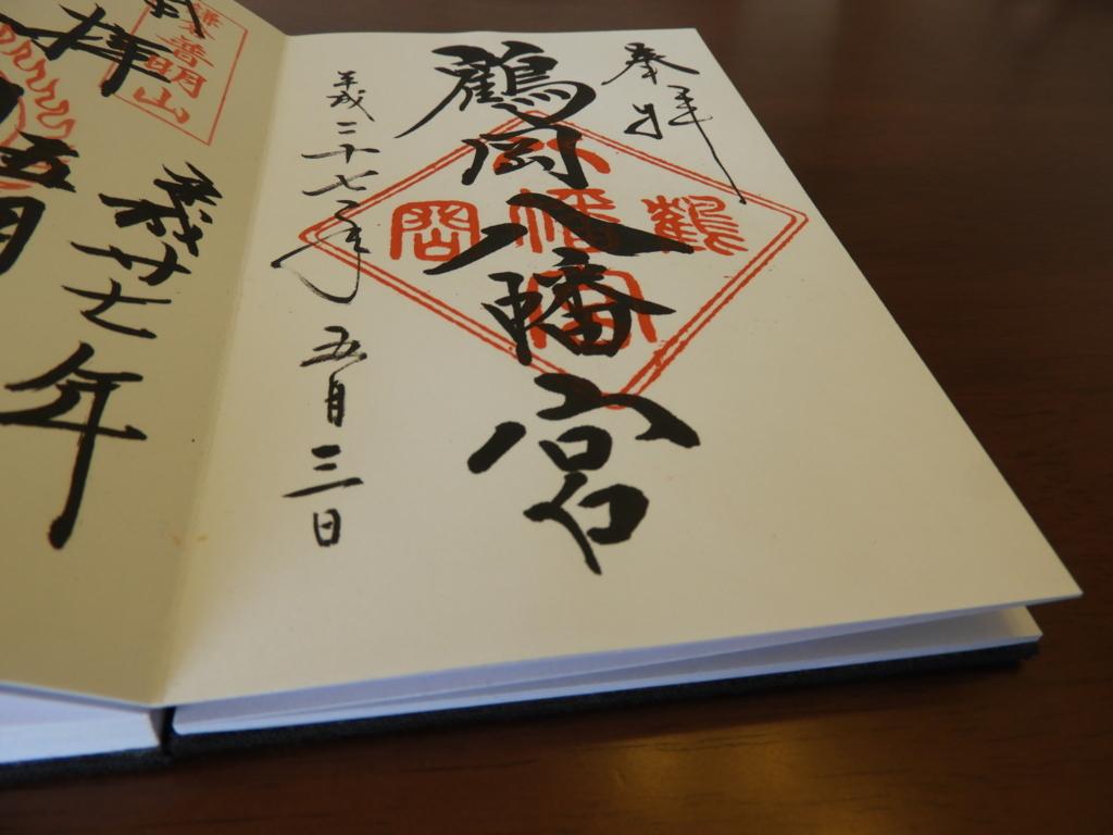鎌倉を代表する神社にふさわしい鶴岡八幡宮の誠に堂々たる御朱印
